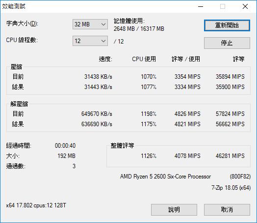 7-zip_default.png
