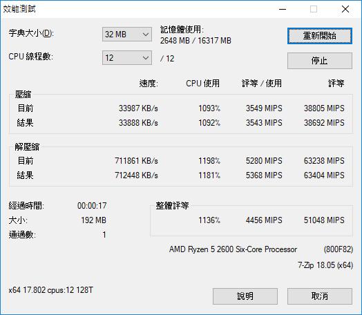 7-zip_oc.png