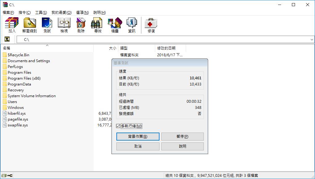 winrar_default.png